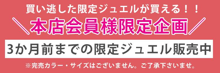 ★立爪本店限定★